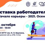 """Выставка работодателей """"Начало Карьеры"""""""