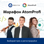 Марафон «AtomProfi» от Росатома